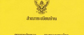 Yellow Book for Foreigner (Thabian Baan)